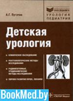 Детская урология — Пугачев А.Г.