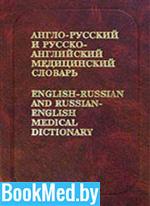 Англо-русский и русско-английский медицинский словарь — Болотина А.Ю.