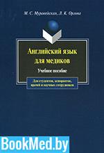 Английский язык для медиков — М. С. Муравейская , Л. К. Орлова