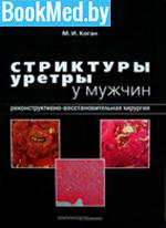 Стриктуры уретры у мужчин — Коган М.И.