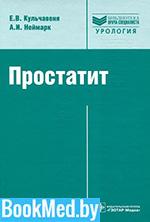 Простатит — Диагностика и лечение — Кульчавеня Е.В.