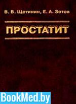 Простатит — Щетинин В.В.