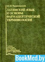 Латинский язык и основы фармацевтической терминологии — Чернявский М.Н. — Учебник