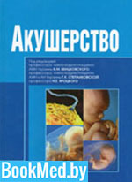 Акушерство — Б.М. Венцковский