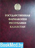 Государственная фармакопея Республики Казахстан — Тулегенова А.У.