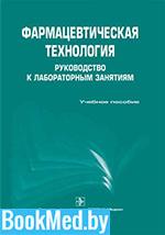 Фармацевтическая технология: руководство к лабораторным занятиям — Быков В.А.