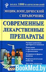 Современные лекарственные препараты — Георгиянц В.