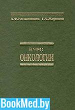 Курс онкологии — Романчишен А.Ф.