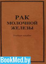 Рак молочной железы — Куликов Е.П.
