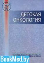 Детская онкология — Белогурова М.Б.