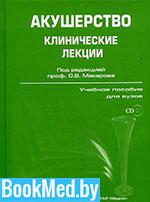 Акушерство — Клинические лекции — Макаров О.В.
