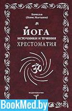 Йога. Источники и течения. Хрестоматия — Борис Мартынов