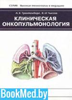Клиническая онкопульмонология — Трахтенберг А.Х.