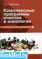 Комплексные программы очистки в онкологии — Гарбузов Г.А.