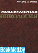 Молекулярная онкология — Сейц И.Ф., Князев П.Г.