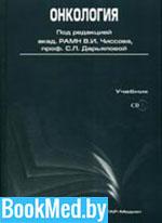Онкология — Чиссов В.И., Дарьялова С. Л.