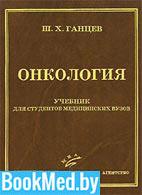 Онкология — Ганцев Ш. X.