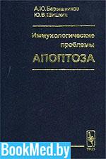 Иммунологические проблемы апоптоза — Барышников А. Ю.