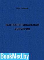Витреоретинальная хирургия — Захаров В.Д.