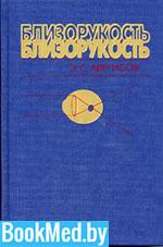 Близорукость — Аветисов Э.С. фото