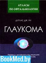 Глаукома — Дуглас Дж. Ри