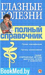 Глазные болезни — Передерий В.А.