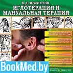 Иглотерапия и мануальная терапия — Молостов В.Д.