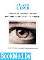 Мягкие контактные линзы — Бош Р.П.