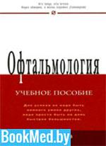 Офтальмология — Бойкота Н. Н.