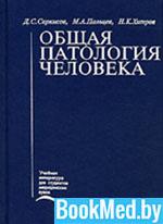Общая патология человека — Саркисов Д.С. — Учебник