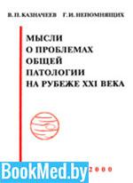 Мысли о проблемах общей патологии на рубеже XXI века — Казначеев В.П.