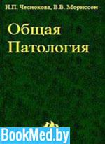 Общая патология — Чеснокова Н.П. — Учебное пособие