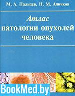 Атлас патологии опухолей человека — Пальцев М.А.