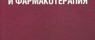 Фармакология и фармакотерапия — Вдовиченко В.П.