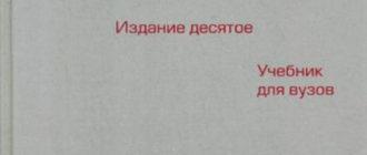 Фармакология — Харкевич Д.А.