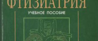 Фтизиатрия — Москаленко В.Ф. — Учебное пособие