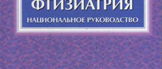 Фтизиатрия — Перельман М.И. — Национальное руководство