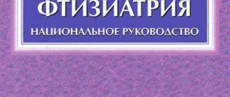 Фтизиатрия — Петренко В.И. — Учебник