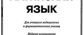 Латинский язык - Городкова Ю. И. - Учебник