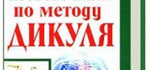 Лечение позвоночника по методу Дикуля — Иван Кузнецов