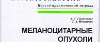 Меланоцитарные опухоли — Горделадзе А.С.