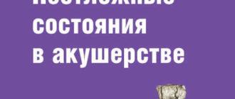 Неотложные состояния в акушерстве — Серов В.Н.
