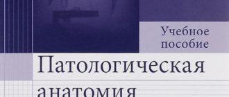 Общая патологическая анатомия — Зайратьянц О.В. — Учебное пособие