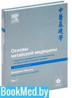 Основы китайской медицины Джованни Мачоча обложка