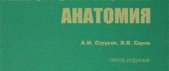 Патологическая анатомия — Серов В.В. — Курс лекций