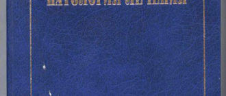 Патология лечения — Тимофеев И.В. — Практическое пособие