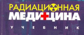 Радиационная медицина — Стожаров А.Н. — Учебное пособие
