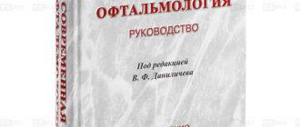 Современная офтальмология — Даниличев В.Ф.