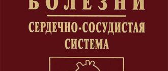 Внутренние болезни. Сердечно-сосудистая система — Ройтберг Г. Е., Струтынский А. В.