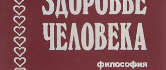 Здоровье человека: философия, физиология, профилактика — Шаталова Г.С.